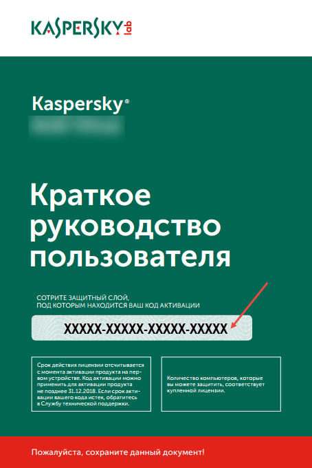 Trial key for kis fresh series  Free activation of Kaspersky Anti