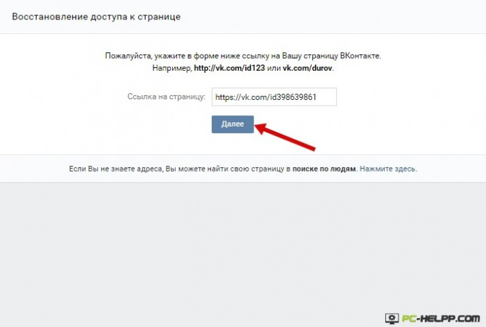 Vk find the old page final galya  How to restore VKontakte page